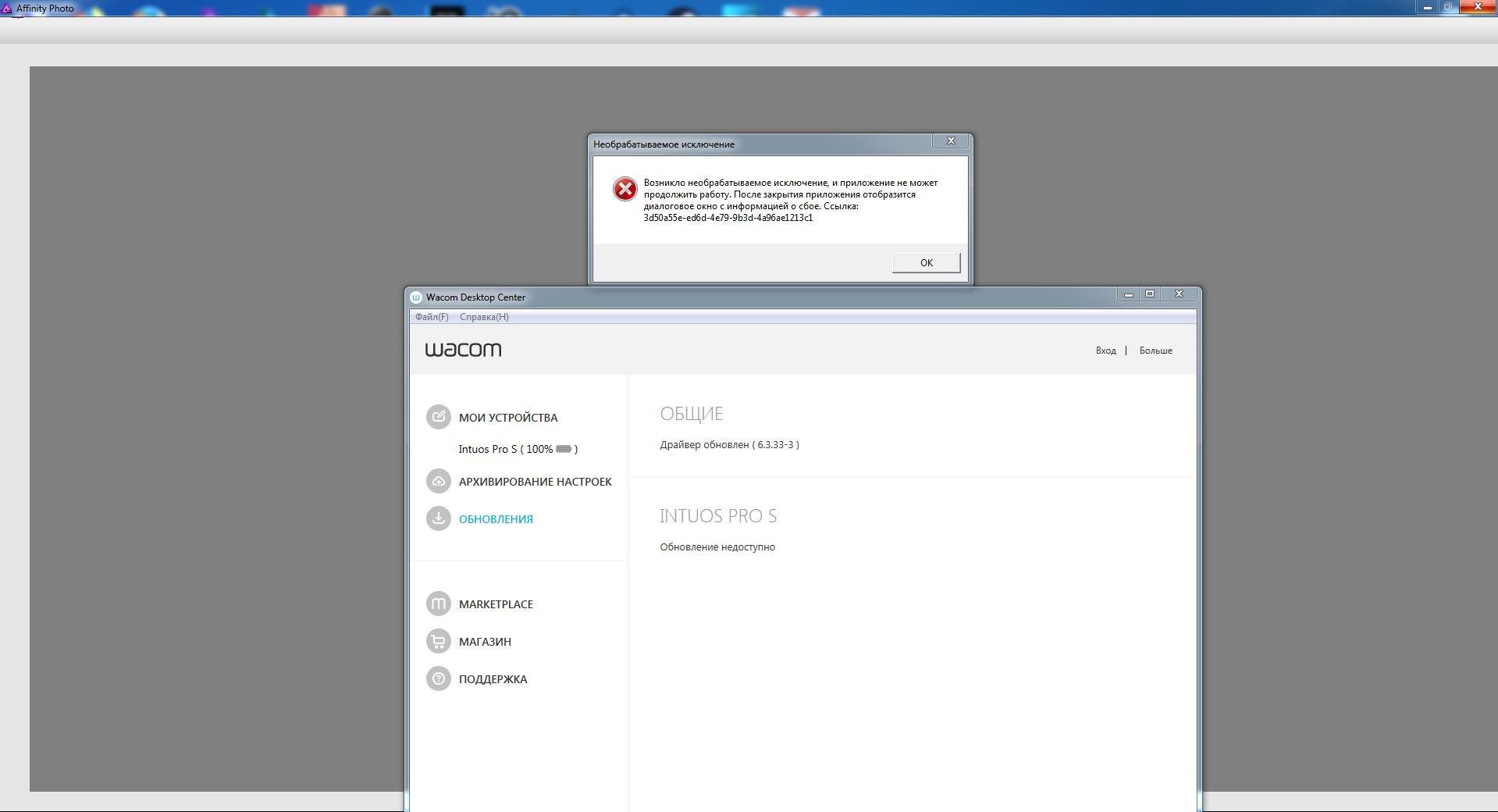 AP program crash on startup  (beta and stable)  - Photo Beta